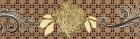 Мирабель Бордюр (73-03-11-126) 7x25 25х7 см